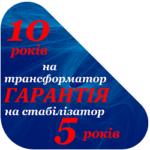 Увеличение гарантийного срока стабилизаторов «Укртехнология»